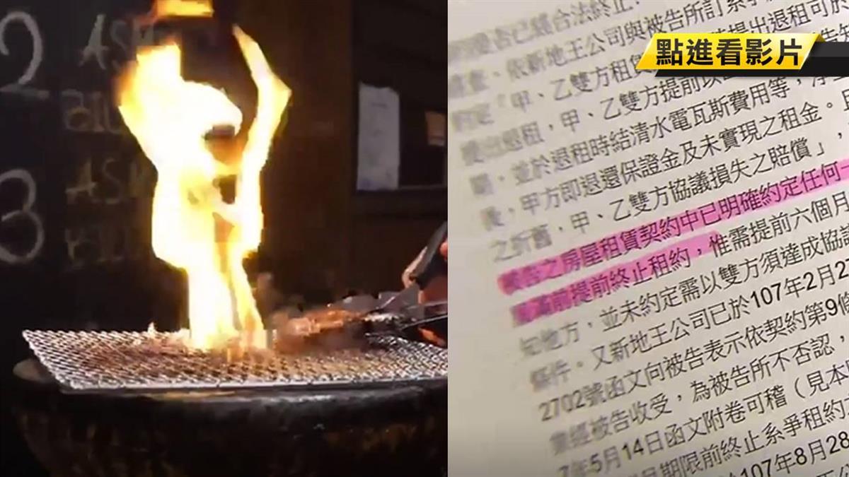 七期燒肉名店被迫收攤?律師揭合約關鍵術語