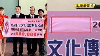 陸企業捐款 布條遮中華民國:習酒走進台灣