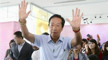 鴻海董事長3搶1 郭台銘堅定喊:確定不回去了
