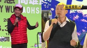 吳宗憲高雄開唱 邀韓國瑜唱夜襲還有悶鍋秀