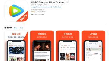 騰訊旗下影音平台WeTV悄登台收費 客服問題藏隱憂