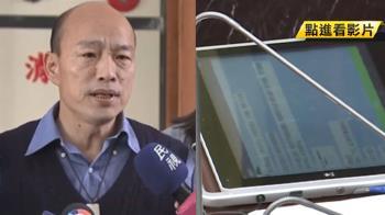 被揶揄看小抄 韓國瑜備20吋超大平板應戰
