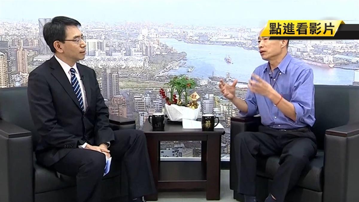 獨/重大宣示!韓國瑜:若當總統在高雄辦公