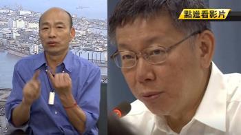 獨家/韓國瑜斷言:2020柯P最有希望
