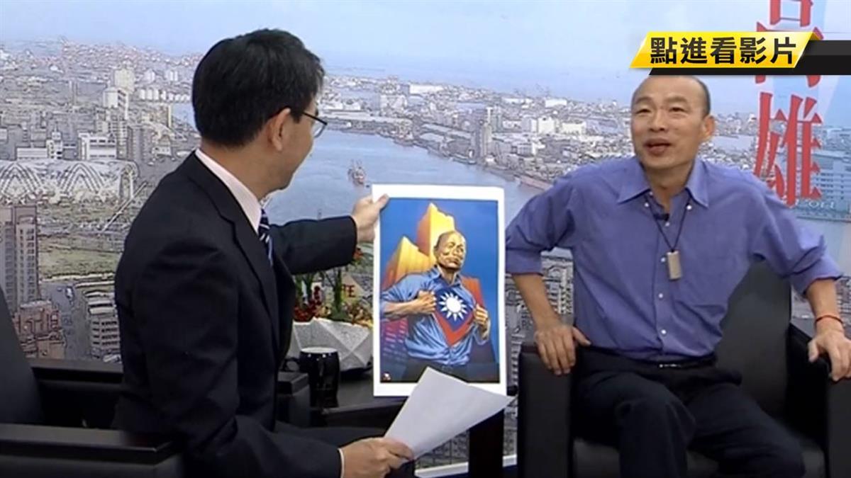 韓國瑜專訪透露漫威找 高雄市新聞局:前漫威成員