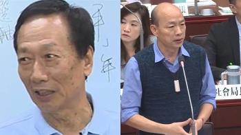 韓國瑜評郭台銘  做生意跟治理國家不一樣