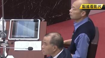 韓國瑜備詢看小抄惹議 20吋超大平板神救援