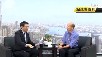 獨/再談自經區 韓:別狹隘看、要找台灣價值