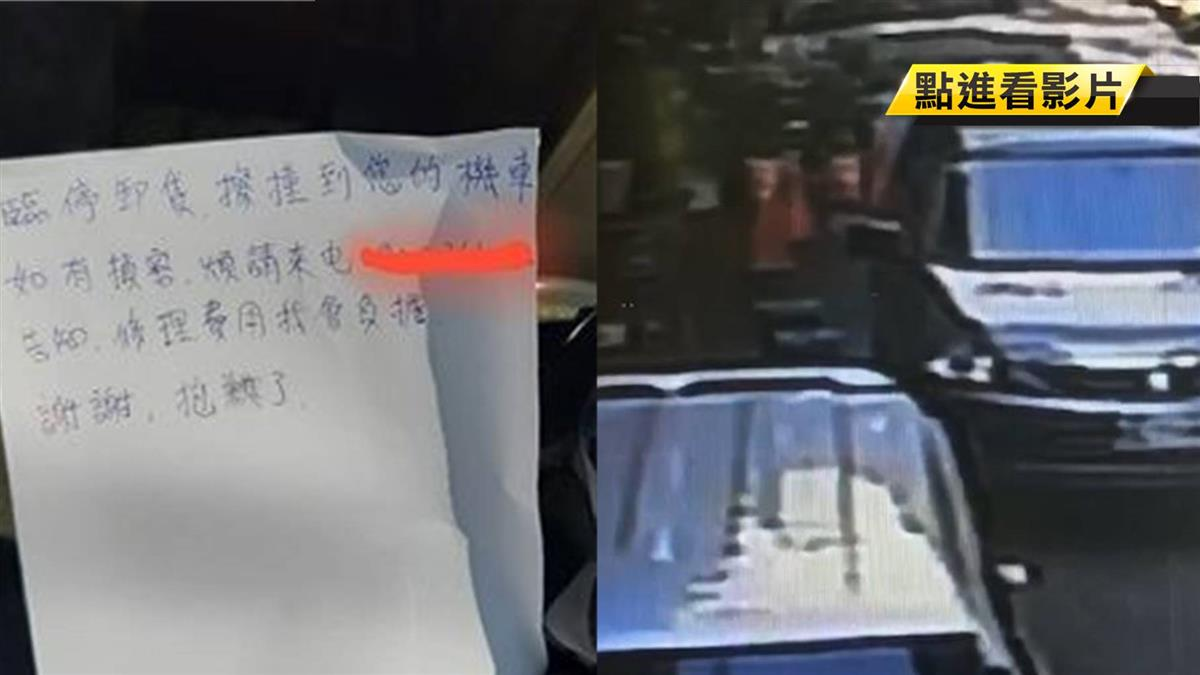 【獨】勇於認錯!卸貨撞倒機車 司機留紙條被讚爆