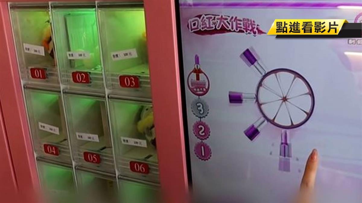 小孩在旁!投幣玩機台闖關失敗 暴打口紅機螢幕