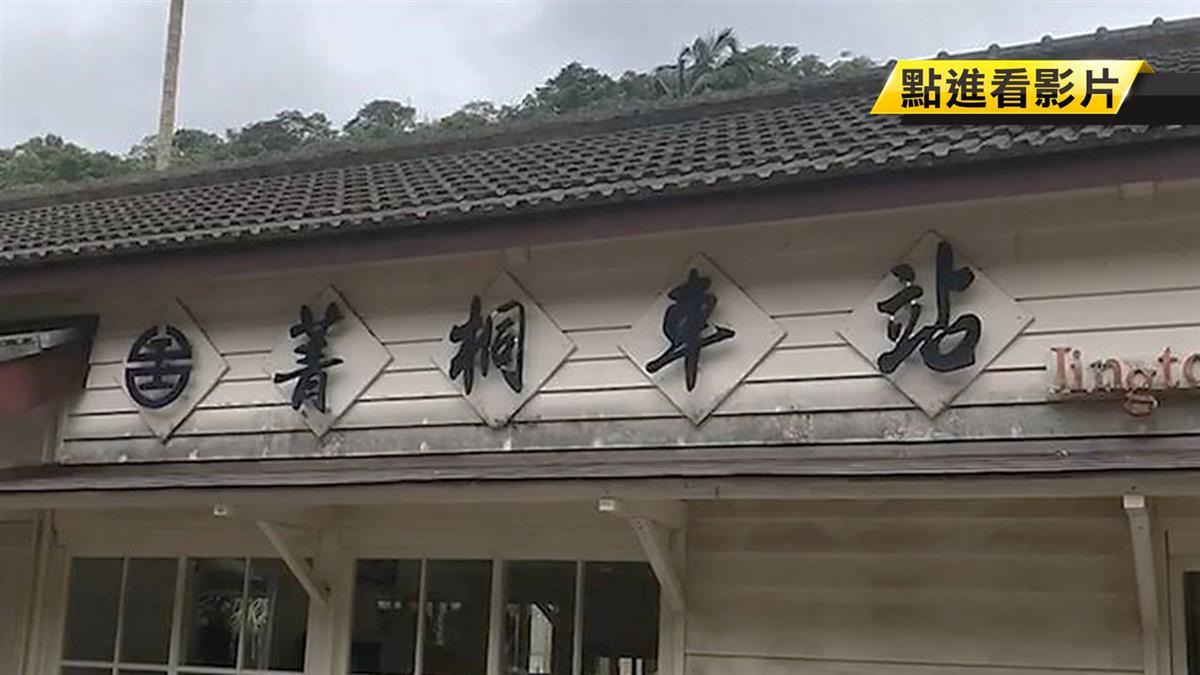 《那些年》鐵軌場景整修 民眾憂菁桐車站遭破壞