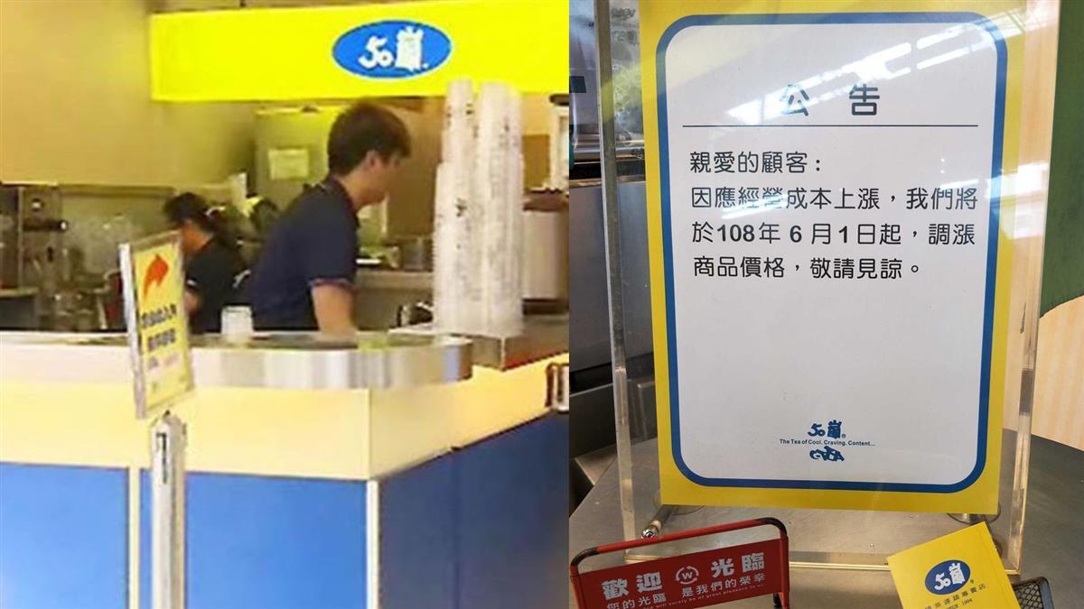 高雄50嵐6/1漲成台北價!網酸:進化成70嵐