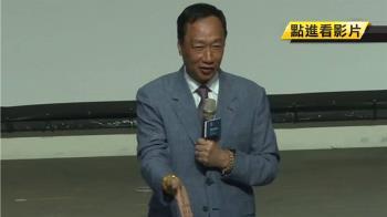 AI座談首場選台東 郭台銘:從「成功」開始