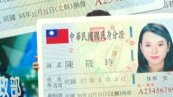 新身分證樣張9月出爐!徐國勇:贊成放國旗