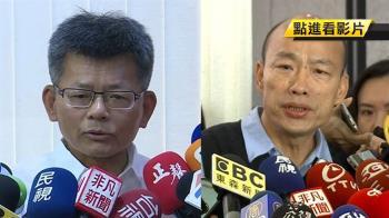 開記者會道歉 楊秋興:和韓國瑜仍是好友