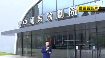 獨/ 揭密!台中國家歌劇院 六月起每周一休館