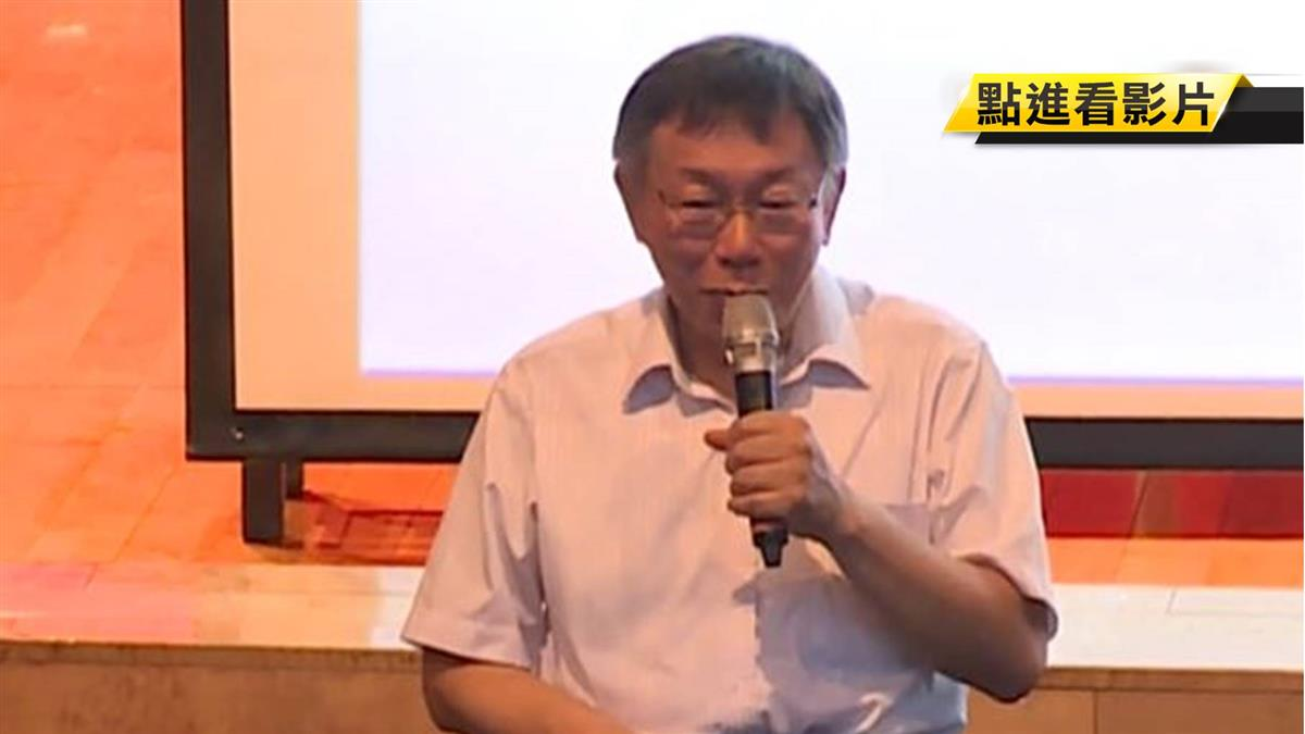 韓國瑜首度表態「我願意」 柯P不予置評