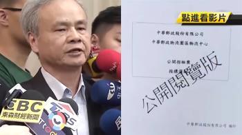 中華郵政招標風暴延燒 前總經理下台:天佑佳龍