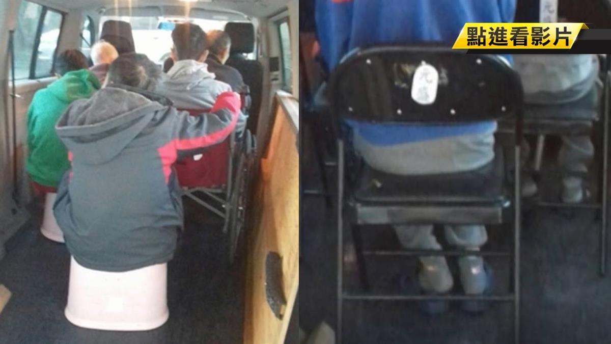 復健診所遭爆廂型車載老人 擠坐板凳違規超載