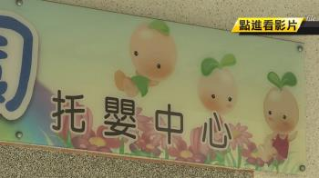 托嬰中心遭控虐待4月男嬰 社會局開罰了