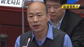 藍議員替韓國瑜抱屈 喊話:不如去選總統!