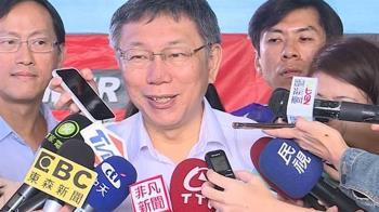 民進黨中執委擬提案民調納柯文哲  手機占50%
