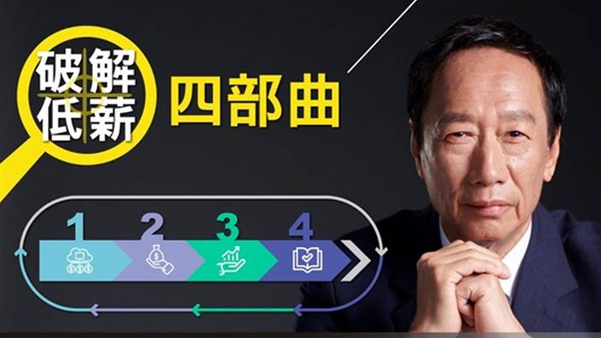 台灣低薪魔咒有救了?郭董提4招破解