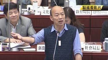 挨轟彌陀機場惡搞 韓國瑜怒:只因我非民進黨