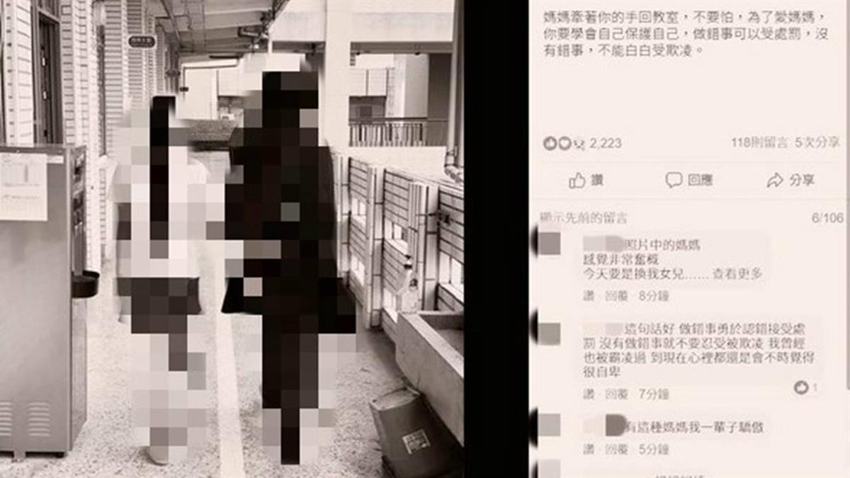 反霸凌!虎媽衝校甩耳光 小四女兒下場曝光