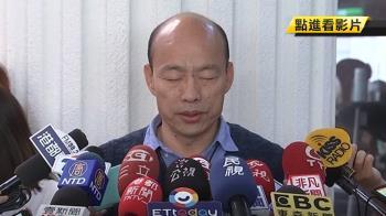 韓國瑜睡前唸心經 170秒音檔傳Line群組