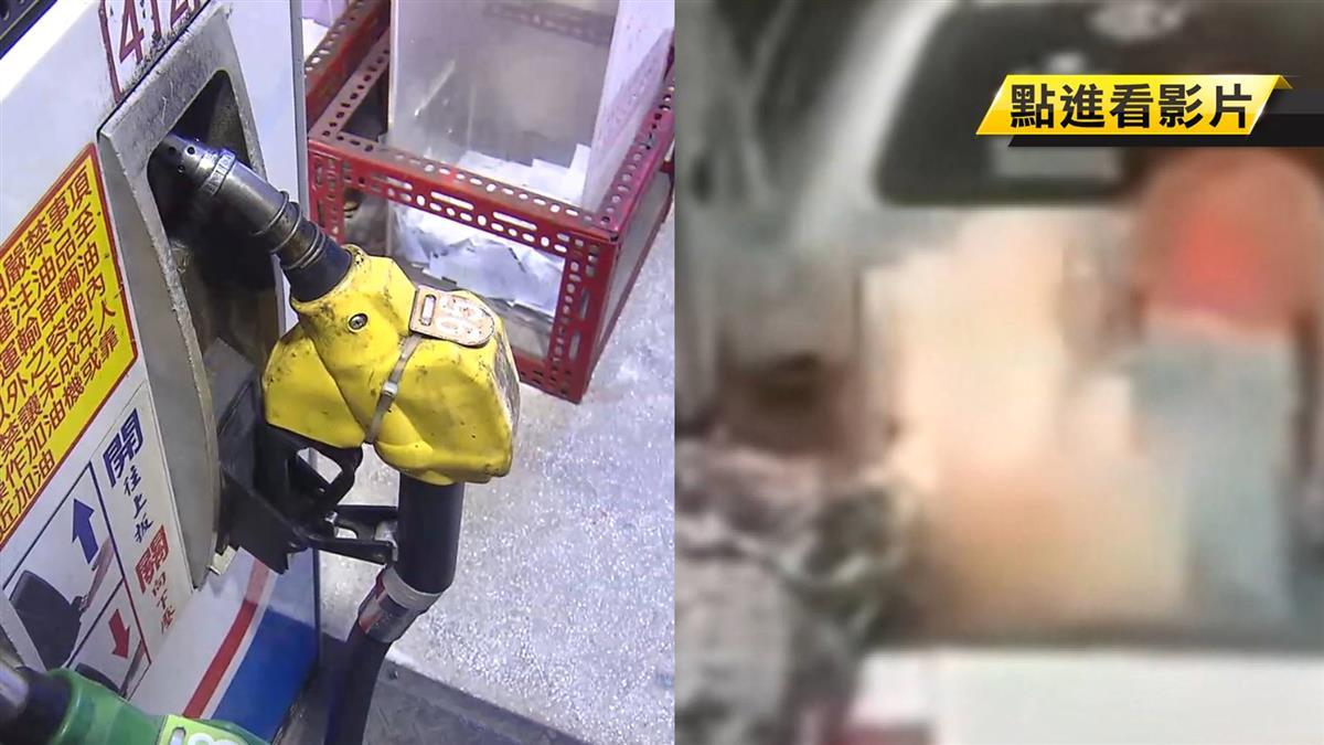 墨國女童陪父加油 疑靜電引火險焚身