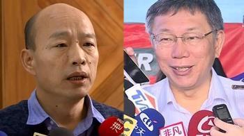 韓國瑜下周初選造勢 柯P嚇:政治100經濟0分