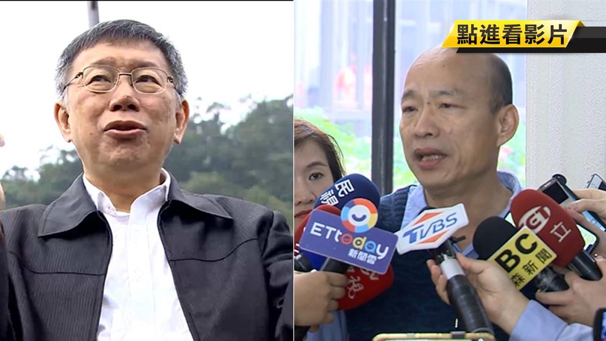 藍綠若都分裂 韓國瑜:柯P會一枝獨秀成長