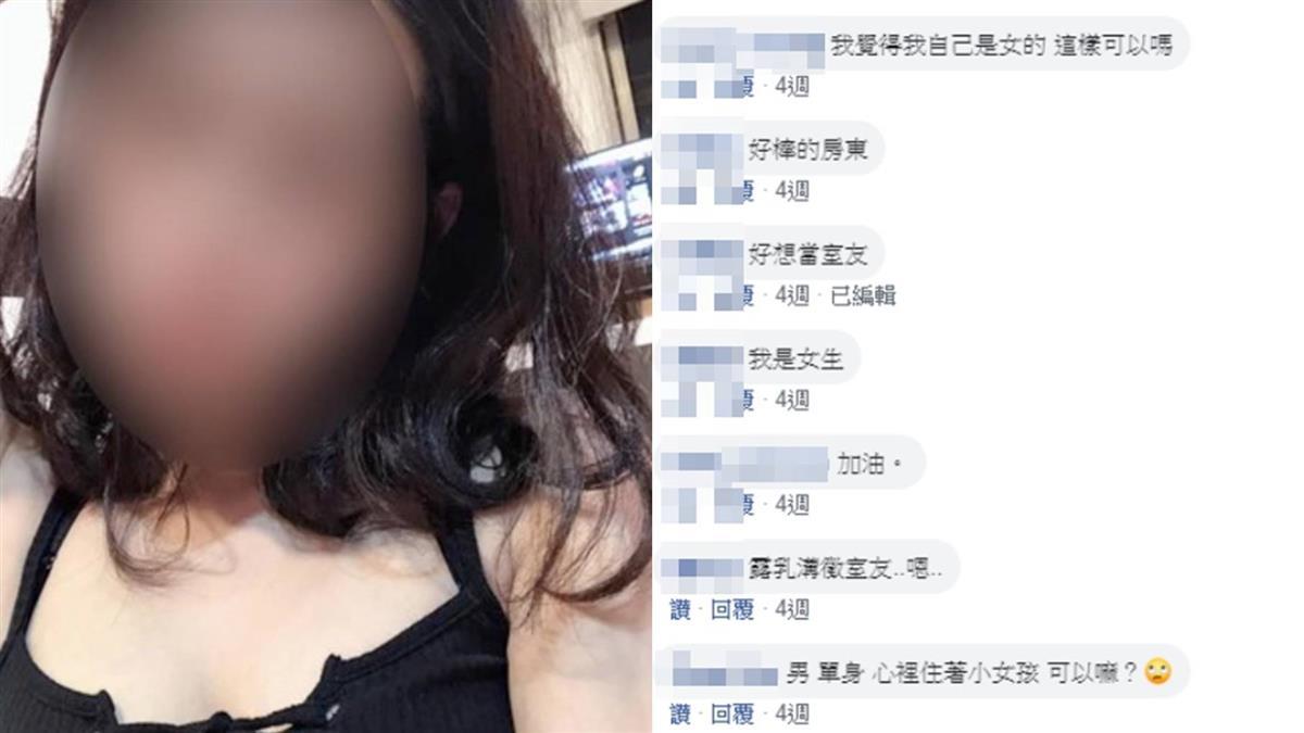 放送特殊福利!台中單親辣媽徵室友 網搶破頭
