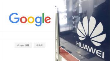 Google與安謀接連封鎖 華為受創恐波及台廠