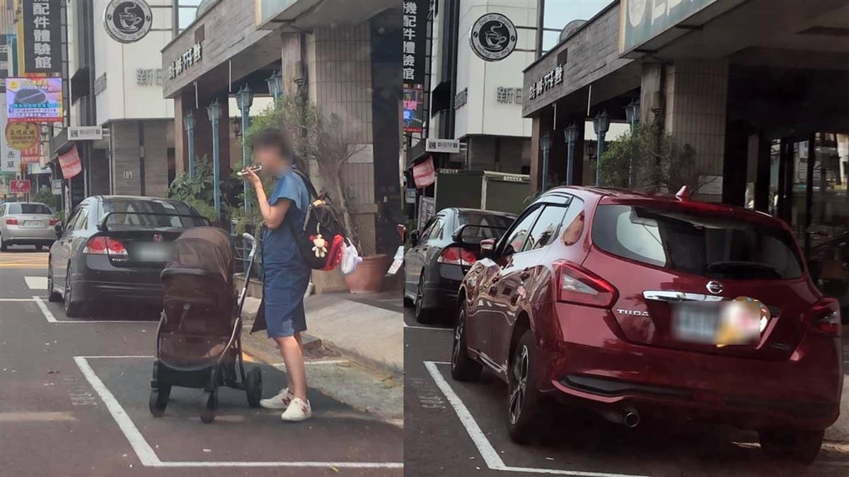 人妻推嬰兒車佔車位!他被趕走怒:不覺得丟臉嗎