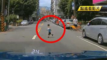 差一秒!童獨闖馬路 駕駛轟:大人怎麼了?