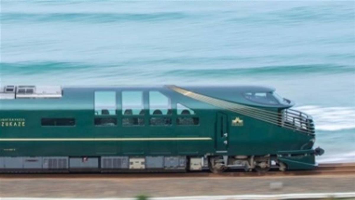 一人近35萬!日奢華JR列車 僅開放30席