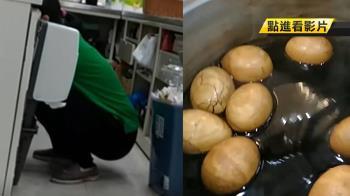 超市店員偷吃兩顆茶葉蛋 不認罪遭法官判3月罰9萬!