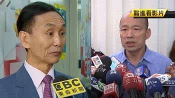 韓國瑜澄清去打麻將過夜 吳子嘉轟:公開說謊
