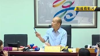 早覺得有鬼?韓國瑜剛上任堅持在會議室辦公