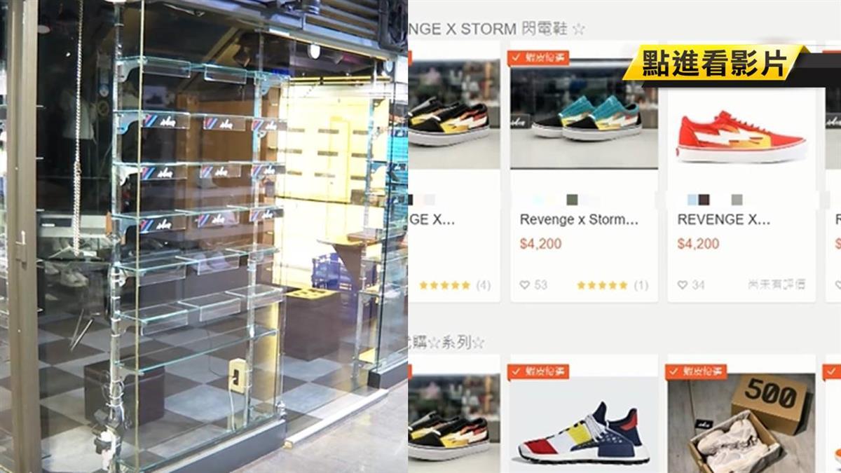 知名潮鞋代購網拍 涉地下匯兌、逃漏稅遭起訴