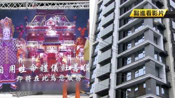 新建物旁出現超大禮儀社廣告 金童玉女嚇壞鄰
