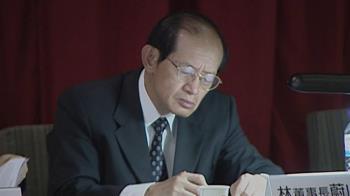 被判刑8年定讞 林蔚山喊冤:完全無法接受