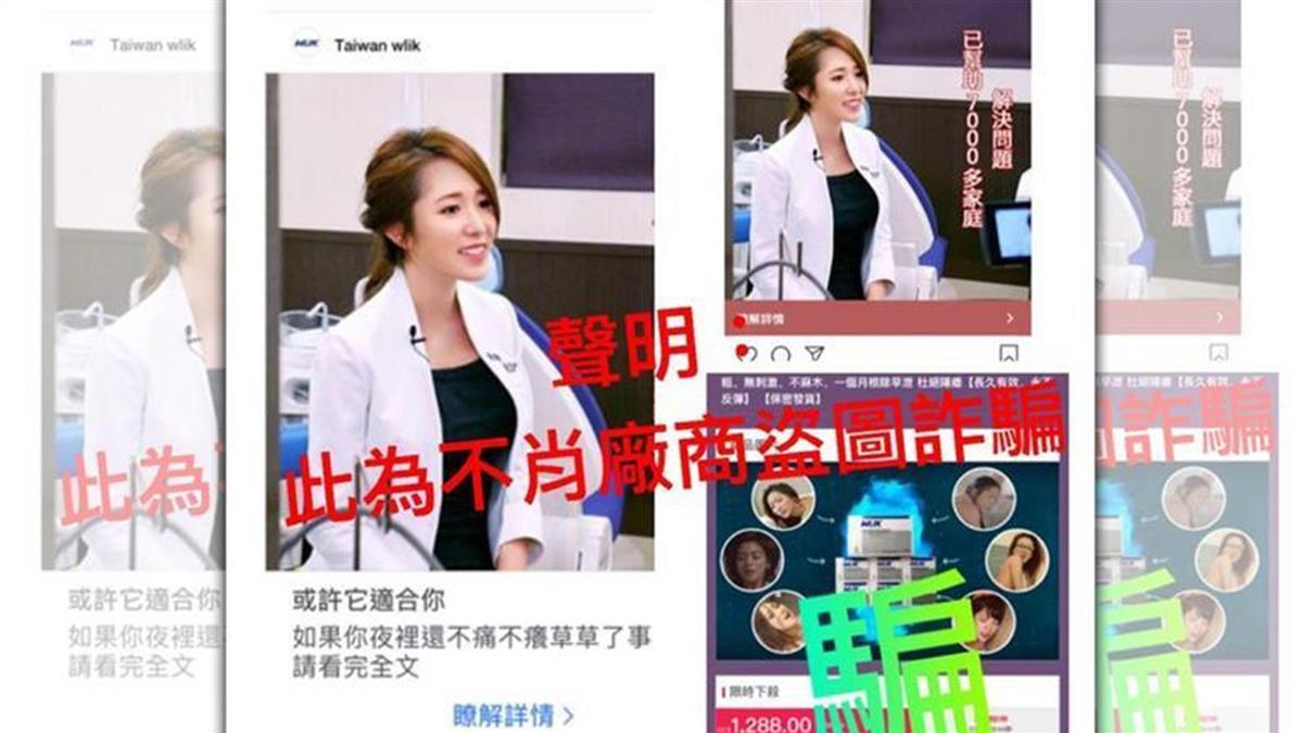 「牙醫界林志玲」遭盜照賣壯陽藥 提告後下場慘