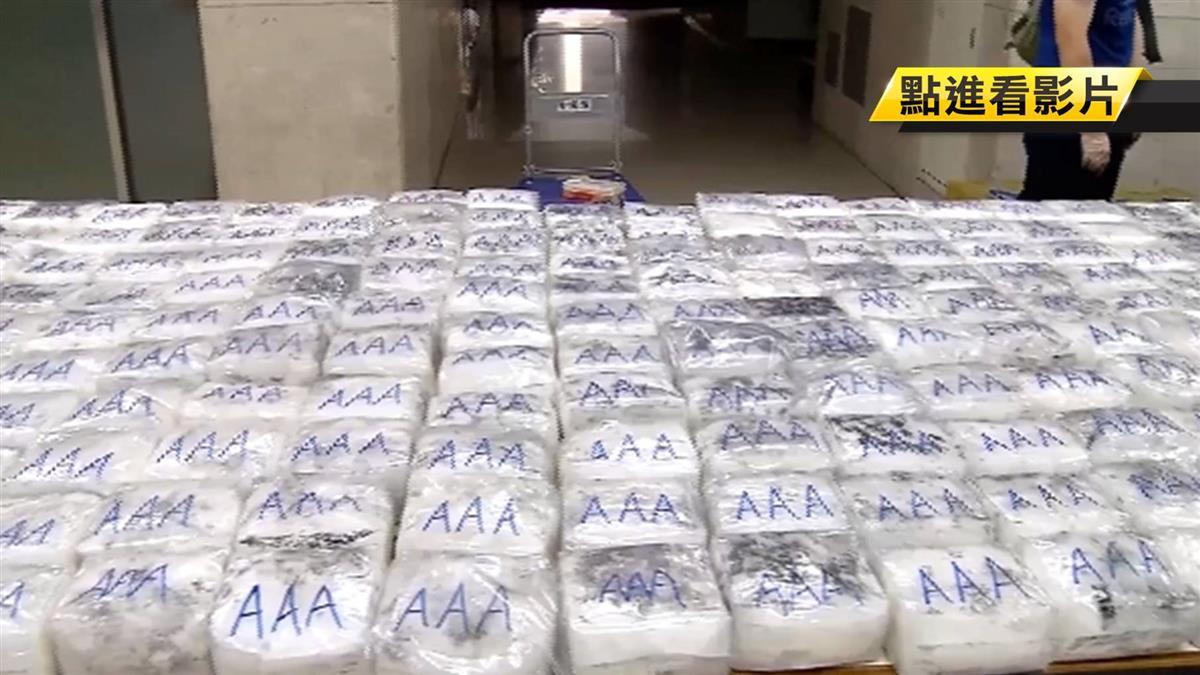 越南走私茶葉包暗藏毒品 400公斤安毒市值8億
