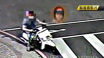 男騎機車偷萬元小折!母大義滅親指認兒偷竊