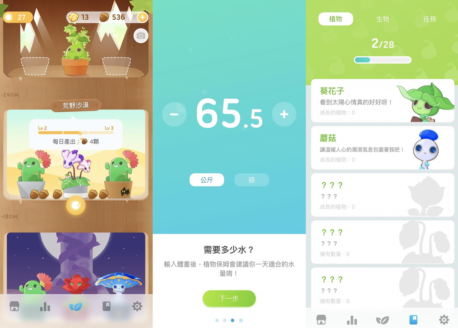 突破千萬下載!《植物保姆2》APP 全球改版 Google Play全新上線