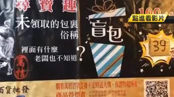獨/八斗子夜市販售無主包裹 「盲包」外包裝個資疑慮