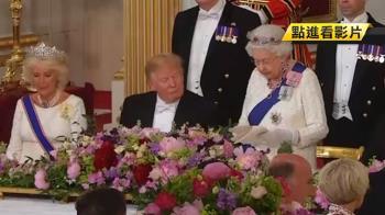 英女王接待川普!白金漢宮禮砲軍禮歡迎